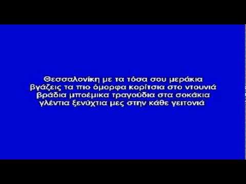 ΘΕΣΣΑΛΟΝΙΚΗ ΜΟΥ - ΚΑΡΑΟΚΕ