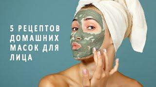 5 рецептов домашних масок для лица