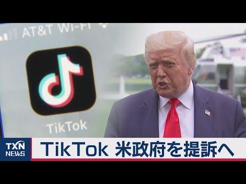 2020/08/23 TikTok 米政府を提訴へ(2020年8月23日)