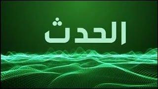 برنامج الحدث المملكة و وقوفها الدائم لنصرة القضية الفلسطينية