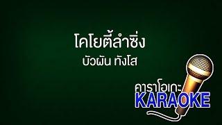 โคโยตี้ลำซิ่ง - บัวผัน ทังโส [KARAOKE Version] เสียงมาสเตอร์