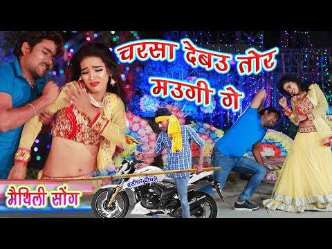 Bansidhar Chaudhary - Maugi Charsa Debau Tor - मउगी चरसा देबऊ तोर - Famous Bhojpuri Song