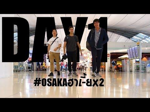 Osaka ฮาเ-ี้ยๆ DAY1 วันแห่งการเดินทาง   IS-US Channel