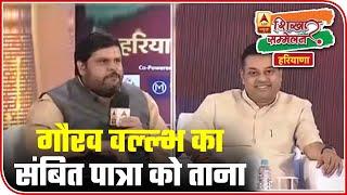 Sambit Patra A Better Actor Than Kapil Sharma: Gourav Vallabh | Full Debate | ABP News