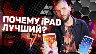 Почему iPad лучше любого Android планшета? Разбираемся на примере Xiaomi Mi Pad 4!