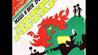 Маша и Витя против Диких гитар С50 07761 1976