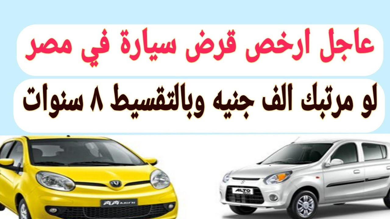 عاجل بنك مصر يطرح شراء سيارات تمليك تقسيط ٨ سنوات بأرخص قرض في مصر Youtube