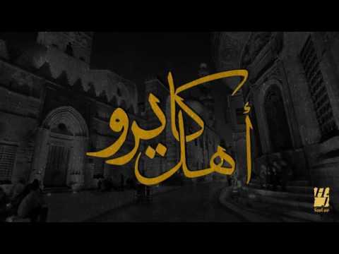 Hussain Al Jassmi - Ahl Cairo (Official Audio) | 2010 | (  -   (
