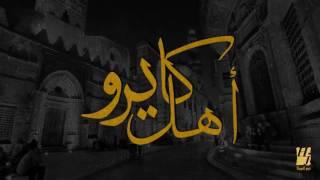 Hussain Al Jassmi Ahl Cairo Official Audio  2010  حسين الجسمي أهل كايرو النسخة الأصلية