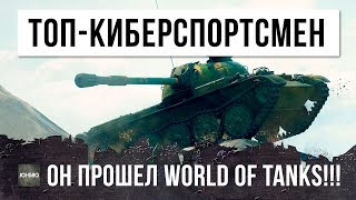 OMG!!! HE KNOWS EVERYTHING IN THIS GAME!!! BEST PLAYER IN WORLD OF TANKS!!!