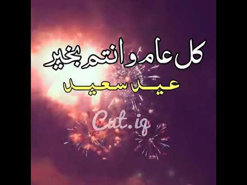 ايامك سعيدة وعيدك مبارك يفوتكم ستوريات انستا حالات واتساب Youtube