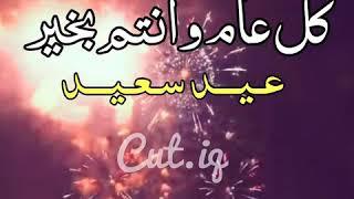 ايامكم سعيدة وعيدكم مبارك