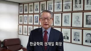 한글문화연대 스무돌 잔치 축하영상_한글학회 회장 권재일