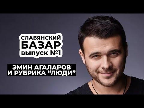 ЭМИН АГАЛАРОВ / СЛАВЯНСКИЙ БАЗАР 2019