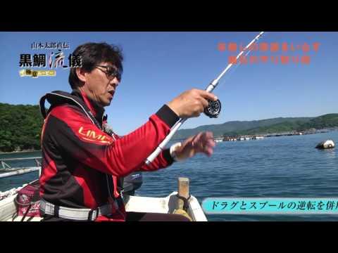 黒鯛流儀 ザ 極意 ムービー 『年無しの突進をいなす盤石のやり取り術』