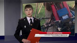 Сводка ГУ МВД России по Волгоградской области за 30 мая 2017 г.
