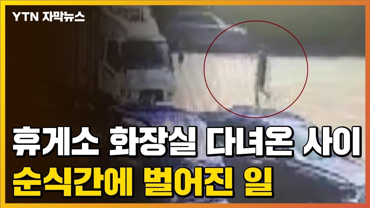 """Download [자막뉴스] """"휴게소 화장실 다녀온 사이에..."""" 순식간에 벌어진 일 / YTN"""