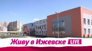 Живу в Ижевске 17.05.2018