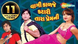 વાગી કાળજે કટારી તારા પ્રેમની | Full Gujarati Movie (HD) | Vikram Thakor | Naresh Kanodia