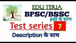 BPSC Test series 7