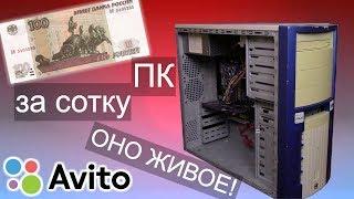 ПК за 100 рублей с Авито - Часть 2 - Тест и сборка + РОЗЫГРЫШ