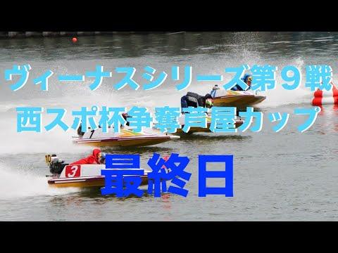 ライブ ボート レース 芦屋