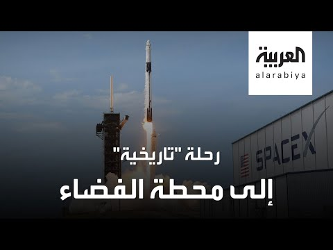 رحلة تاريخية تفتح باب السفر إلى الفضاء  - نشر قبل 23 دقيقة