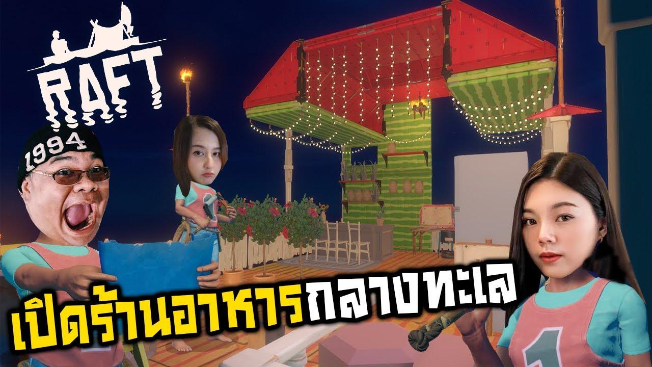 [Raft] ซีซั่น2 EP10 แก๊งติดแพ เปิดร้านอาหารกลางทะเล Ft. Jubjang Ch. SoomnyViVii.