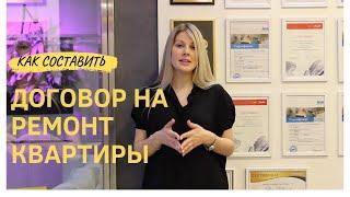 Ремонт квартир в Севастополе. КАК СОСТАВИТЬ ДОГОВОР НА РЕМОНТ?