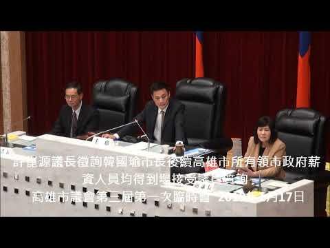 許崑源議長徵詢韓國瑜市長後續高雄市所有領市政府薪資人員均得到場接受議員質詢  高雄市議會第三屆第一次臨時會