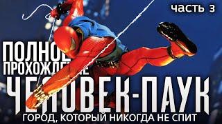 ПОЛНОЕ ПРОХОЖДЕНИЕ ЧЕЛОВЕКА ПАУКА ч.4 Володя Человек Паук на PS4 Прохождение Marvel's Spider Man ПС4