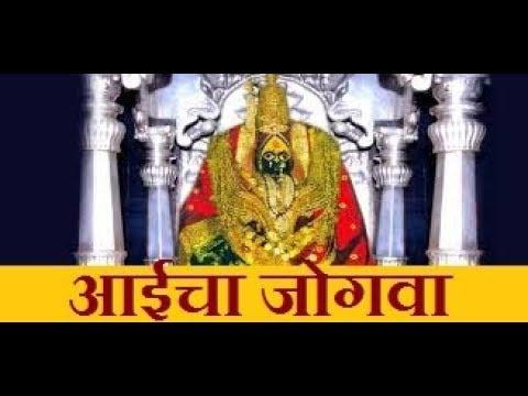 anadi nirgun pragatali bhavani song