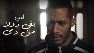 أغنية بقي دولا من دمى / من أحداث مسلسل البرنس بطولة محمد رمضان - غناء أحمد سعد
