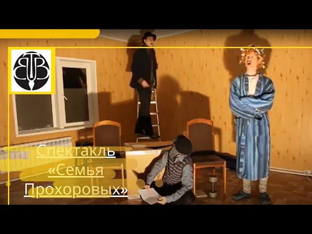 Спектакль «Семья Прохоровых». Интересный спектакль. Санкиртана