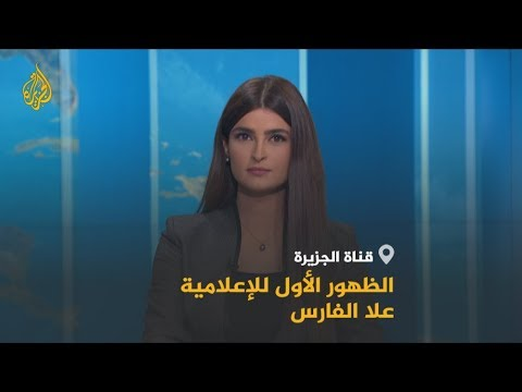 #شاهد | الإعلامية #علا_الفارس في ظهورها الأول على قناة #الجزيرة