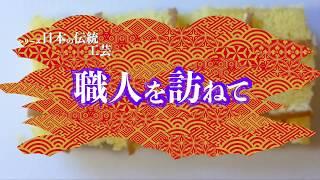 長崎名物のカステラを使ったレンガを作っている 職人を訪ねました。 毎...