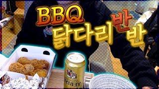 [풀영상/자동]BBQ 닭다리 반반세트