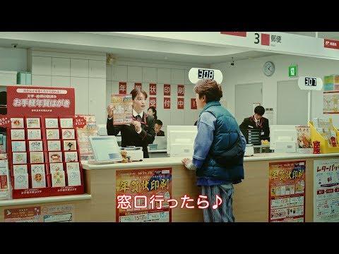 嵐大野智 年賀状 CM スチル画像。CM動画を再生できます。