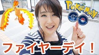 【ポケモンGO】ファイヤーディ 皆さんに 笑顔で観て頂けたら嬉しいです thumbnail
