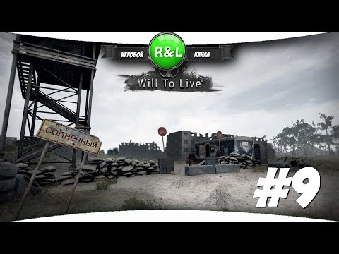 Will To Live Online: Продолжаем #9