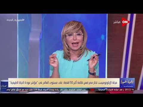 كلمة أخيرة -  فوربس والإيكونوميست تشيدان بالإقتصاد المصري  - 22:54-2021 / 7 / 25