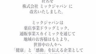 エムアイケー(MIK)がミックジャパン(MikJapan)に改名