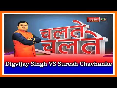 Digvijay Singh VS Suresh Chavhanke fight On Sudarshan News # ChalteChalte