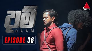 Daam (දාම්) | Episode 36 | 08th February 2021 | Sirasa TV Thumbnail