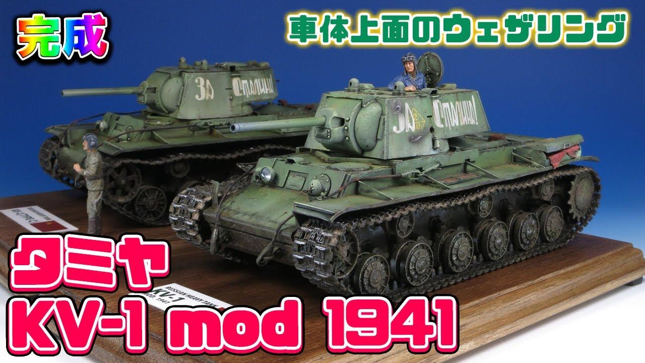 【戦車プラモ】完成!1/35 タミヤ KV-1mod1941 part5 車体上面のウェザリング編