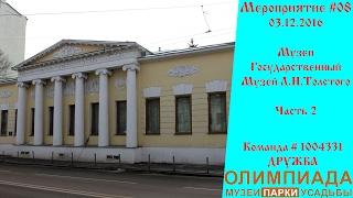 видео Государственный музей Л.Н. Толстого