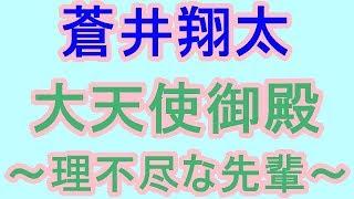 蒼井翔太 大天使御殿~理不尽な先輩~ チャンネル登録お願いします。 hi...