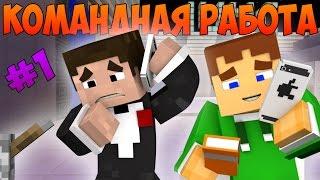 Прохождение карт в Minecraft: КОМАНДНАЯ РАБОТА! [ЧАСТЬ 1]