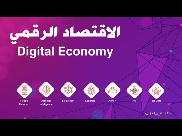 Digital Economy الاقتصاد الرقمي