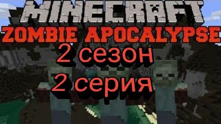 Minecraft сериал зомби апокалипсис 2 сезон 2 серия Выживший